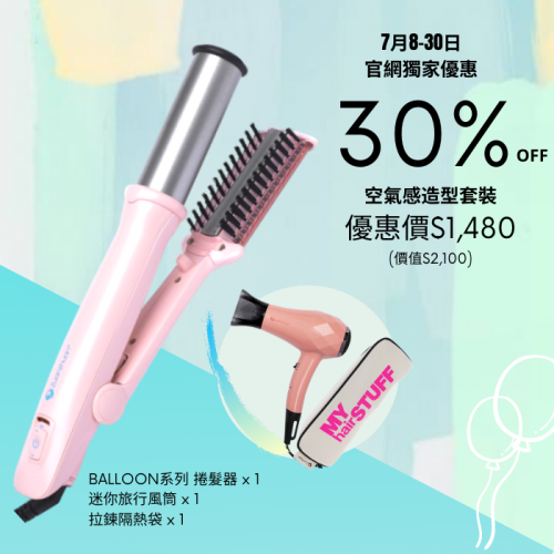 Zuanzhuan BALLOON Combo (Valued $2,100) Blush Pink